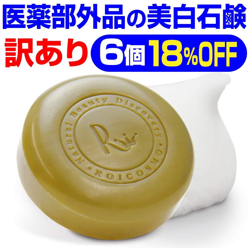 訳あり18%OFF(1個2,197円)売切れ御免 ビタミンC270倍の美白成分の 洗顔石鹸『ホワイトソープ100g×6個』 B077Q9KVT1