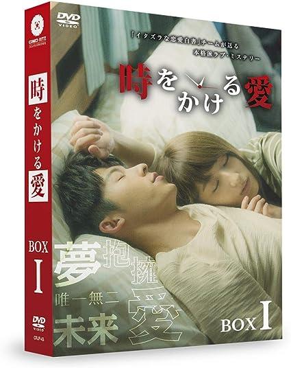 [DVD]「時をかける愛」DVD-BOXI