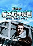 World Flight War Movie Masterpiece Series DVD – Box Vol. 2