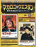 マカロニ・ウェスタン傑作映画DVDコレクション 2017年 1/15号[分冊百科]