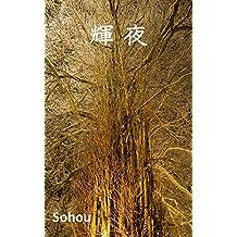 kaguya (Japanese Edition)