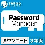 トレンドマイクロ パスワードマネージャー (最新) | 3年版 | オンラインコード版