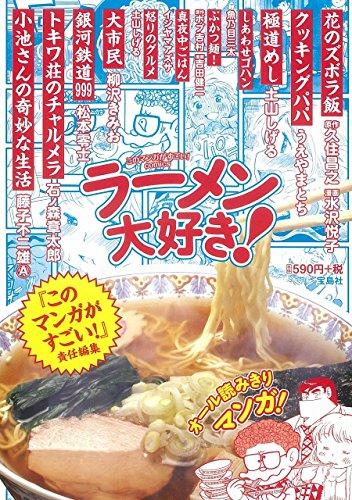 このマンガがすごい! Comics ラーメン大好き! (Konomanga ga Sugoi!COMICS)