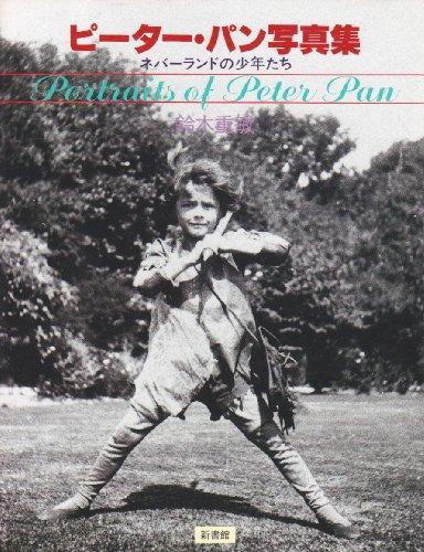 ピーター・パン写真集―ネバーランドの少年たち