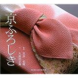 京ふろしき (SUIKO BOOKS)