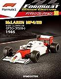 F1マシンコレクション 37号 (マクラーレン MP4・2B アラン・プロスト 1985) [分冊百科] (モデル付)