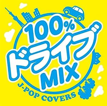 amazon 100 ドライブmix jpop covers オムニバス j pop 音楽