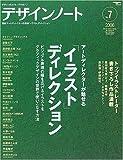 デザインノート―デザインのメイキングマガジン (No.7) (Seibundo mook)