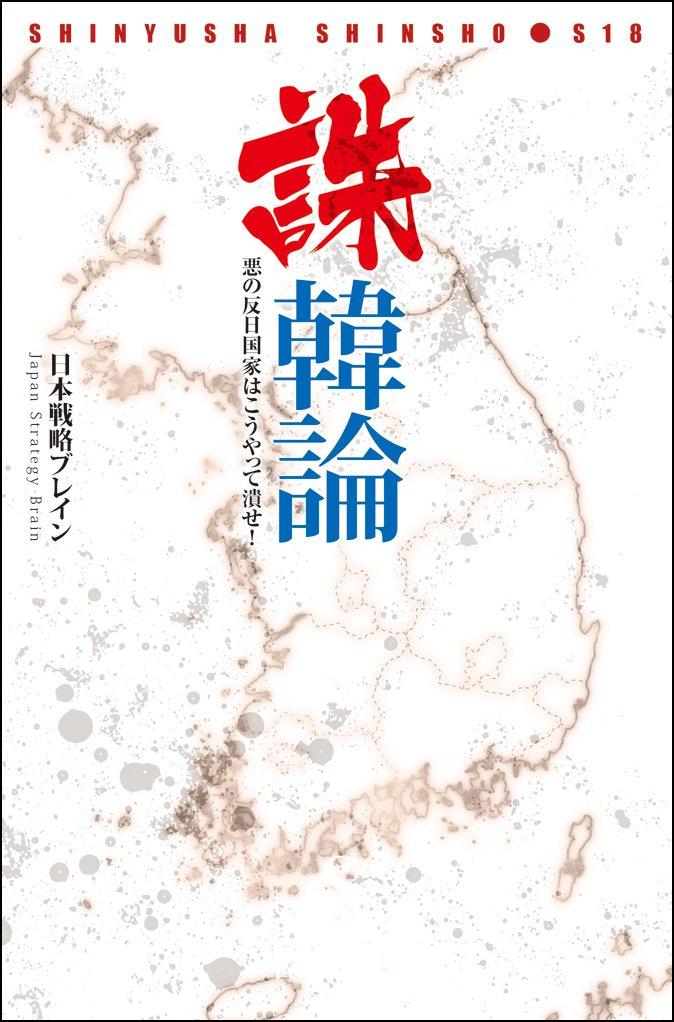 Chūkanron : aku no hannichi kokka wa kōyatte tsubuse pdf