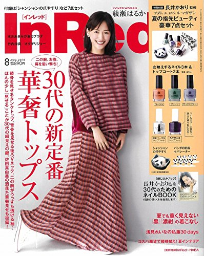 In Red 2018年8月号 画像 A