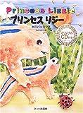 Princess Lizzie プリンセスリジー (CD付) (「英和絵本」シリーズ)