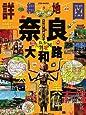 詳細地図で歩きたい町 奈良大和路 (JTBのムック)