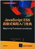 JavaScript ES6函数式编程入门经典