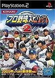 プロ野球スピリッツ2