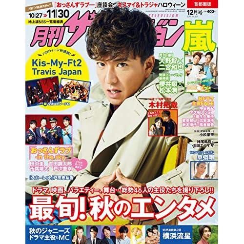 月刊ザテレビジョン 2019年12月号 表紙画像