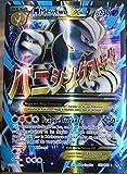 carte Pokémon 159/162 Méga Mewtwo EX (X) XY - Impulsion Turbo NEUF FR