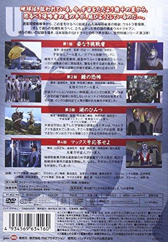 Ultra Seven Vol.1 [Dvd]