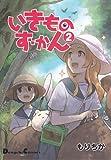いきものずかん 2 (電撃コミックス EX 150-4)