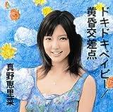 DOKI! DOKI! BABY!/TASOGARE KOSA TEN(+DVD)(ltd.)(TYPE A) by Pony Canyon Japan