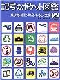 記号のポケット図鑑 - 乗り物・施設・用品・しるし・文字 2
