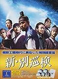 [DVD]新・別巡検 BOX I