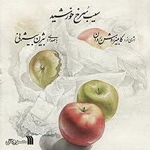 Sib-e-Sorkh-e-Khorshid-(The Red Apple Of The Sun) Iranian Classical Music