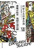 明智小五郎事件簿 12 「悪魔の紋章」「地獄の道化師」 (集英社文庫)