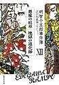 明智小五郎事件簿 12 「悪魔の紋章」「地獄の道化師」の商品画像