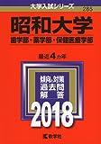 昭和大学(歯学部・薬学部・保健医療学部) (2018年版大学入試シリーズ)