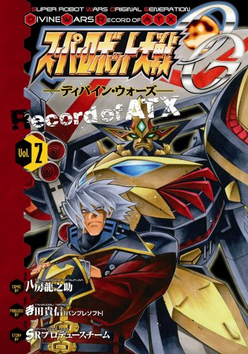 スーパーロボット大戦OGディバイン・ウォーズ-Record of ATX (2) (電撃コミックス)
