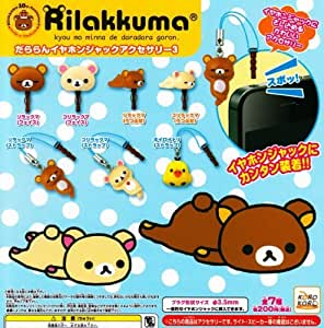 Relax's Laran earphone jack accessories 3 Gacha system service (all seven Furukonpu set)