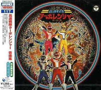 Kousoku Sentai Turb Ranger - Music Collection by Kousoku Sentai Turb Ranger (2005-03-22) - Amazon.com Music