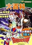 Ultraman Tiga  Encyclopedia Collector's Edition (Chinese Edition)