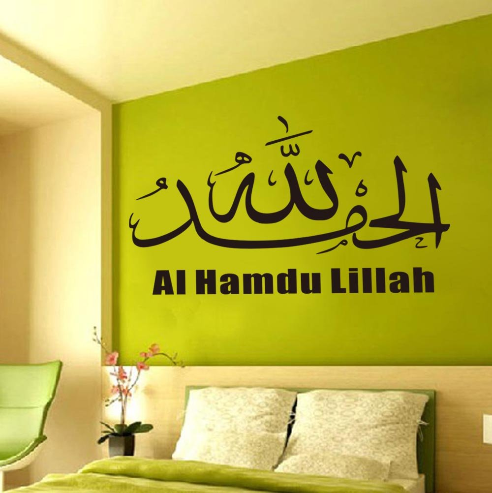 Amazon.com: MLMSZ New Islamic Muslim Removable Vinyl Wall Stickers ...