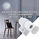 壁に映し出される不思議な時計!LED投影プロジェクターデジタル時計 プロジェクタークロック 置時計 掛け時計 リビング/ベッドルームに最適 コンパクト4色フィルム付 17×10×5.5cm,White