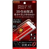 レイ・アウト iPhone8 / iPhone7 フィルム TPU 光沢 フルカバー 衝撃吸収 RT-P14FT/WZD