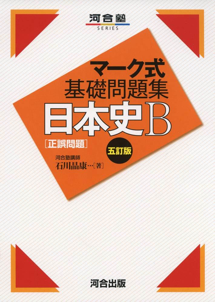 日本史のおすすめ参考書・問題集『マーク式基礎問題集 日本史B』