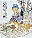 きつね三吉 (日本の童話名作選)