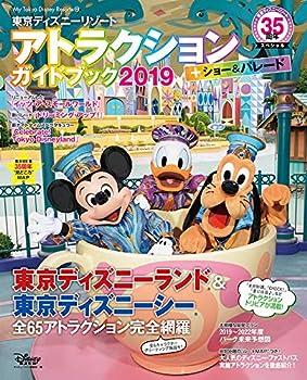 『東京ディズニーリゾート アトラクション+ショー&パレードガイドブック 2019 東京ディズニーリゾート35周年スペシャル (My Tokyo Disney Resort) 』
