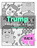 TRUMP COLORING BOOK: A Trump Coloring Book for Adults (Ink & Prism)