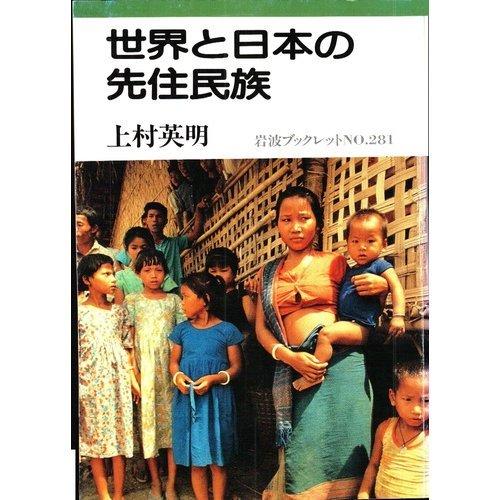 世界と日本の先住民族 (岩波ブックレット)