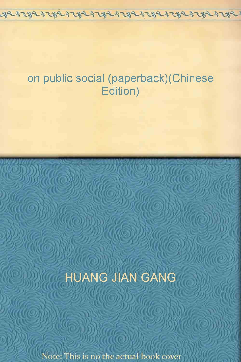Download on public social (paperback)(Chinese Edition) PDF