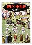 遊びの中世史 (ちくま学芸文庫)