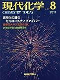現代化学 2017年 08 月号 [雑誌]