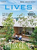 LiVES(ライヴズ) 2018年8月号 VOL.100