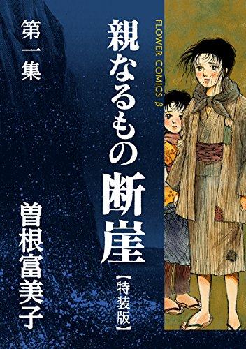 特装版「親なるもの 断崖」(1) (フラワーコミックス)