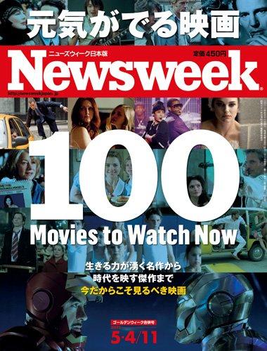 Newsweek (ニューズウィーク日本版) 2011年 5/11号 [雑誌]