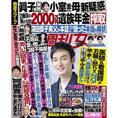 週刊女性 2021年 6/15号 表紙画像