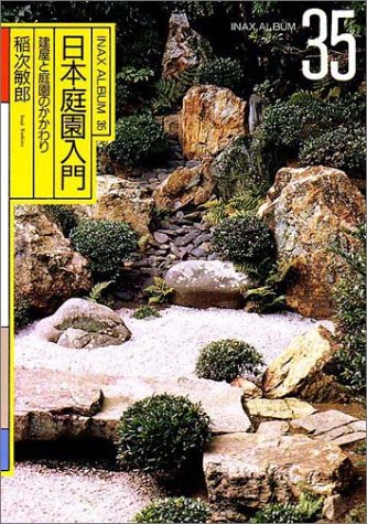 japanese-garden-introduction-involvement-and-garden-building-inax-album-35-1996-isbn-4872750683-japanese-import