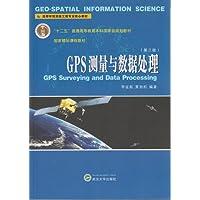 高等学校测绘工程专业核心教材·十二五 普通高等教育本科国家级规划教材·国家精品课程教材:GPS测量与数据处理(第三版)